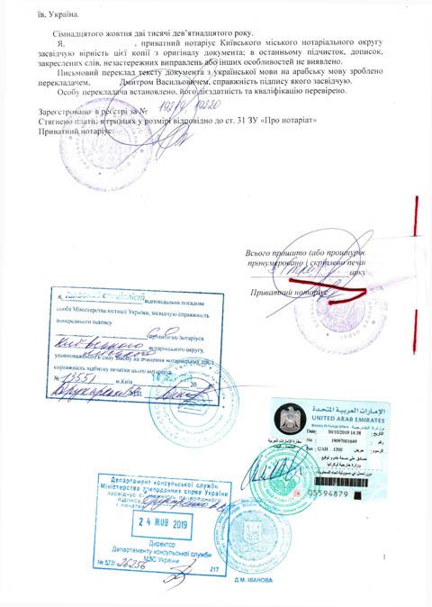 легализация для ОАЭ